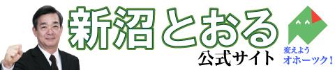 新沼とおる公式サイト Logo
